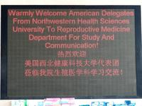 Sign welcoming Northwestern Health Sciences University students and faculty to China
